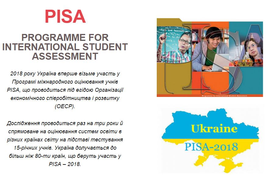http://khersontest.org.ua/Media/files/filemanager/Images/PISA%202018.JPG